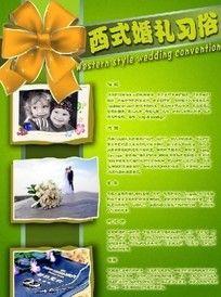 婚礼婚宴宣传海报