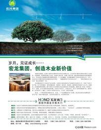 木业木门公司宣传单