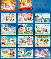 2011儿童台历设计