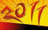 2011春节字体设计