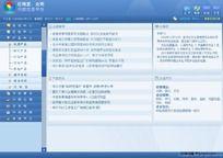 企业内部网UI界面