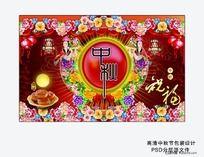 中秋节月饼包装设计PSD分层素材