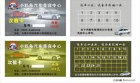 汽车美容名片 名片次数卡片
