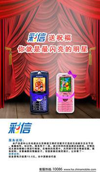 中国移动彩信祝福宣传单
