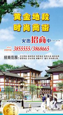 房地产招商海报