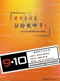 教师节艺术作品展海报