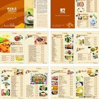 美食菜谱设计