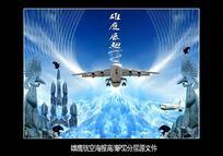 蓝色雄鹰展翅航空海报素材 PSD