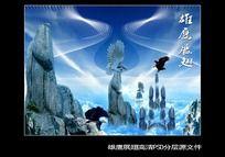 雄鹰展翅文化海报高清背景图 PSD