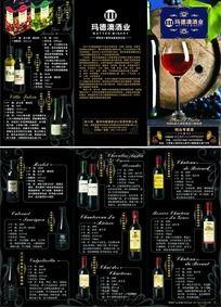 法国&意大利原瓶进口葡萄酒三折页