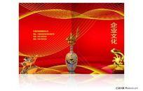 红色企业文化宣传画册封面