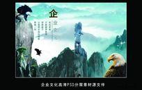 雄鹰企业文化海报高清背景图