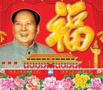 毛泽东主题主题素材