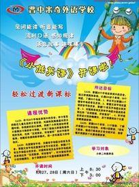 外语学校暑期招生宣传单