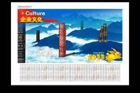 企业文化年历设计