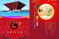 中国移动中秋贺卡设计
