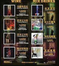 酒吧酒牌宣传海报 CDR