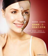 美白化妆品海报素材