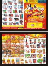 商场超市2周年店庆dm宣传单