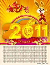 2011卡通兔日历