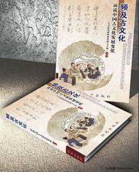 古文化书籍封面设计
