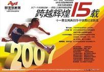 家具店15周年庆宣传单