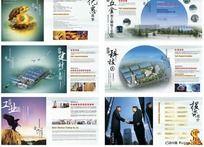 14款 商业画册排版设计