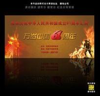 国庆万岁中国周年庆典背景