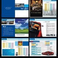 汽车形象画册设计