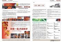 东姿卫浴报 2010 年 1 月(印前制作)