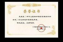 12款 荣誉证书奖状PSD下载
