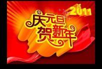 2011金色立体庆元旦贺新年