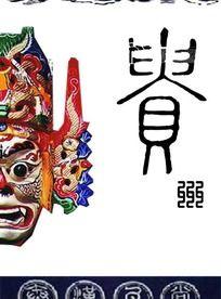 贵州书籍封面设计