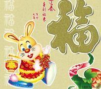 兔年春节福字素材