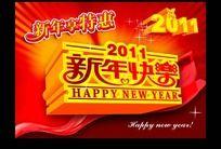 2011兔年新年快乐图片素材