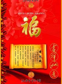 春节贺年卡片