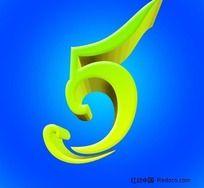 立体数字5