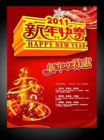 金色立体2011新年促销海报