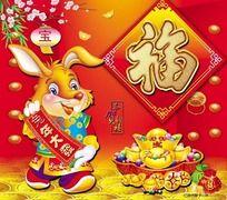 红版2011吊牌之兔年富贵