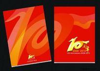 10周年纪念画册封面设计