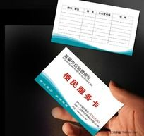 便民服务卡设计 CDR