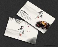 15款 茶文化名片设计PSD下载