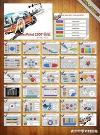 汽车行业职场团队PPT模板