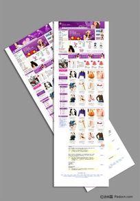 紫色服饰网店装修