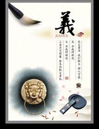 义字-中国风 学校文化展板PSD模板下载 义