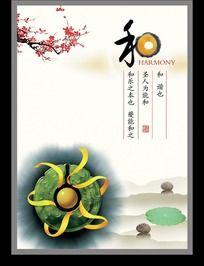 和字-中国风 学校文化展板PSD模板下载 挂画