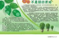 低碳环保展板