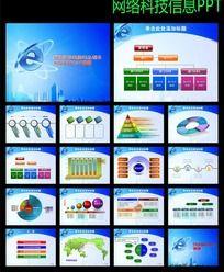 网络科技信息 PPT模板下载