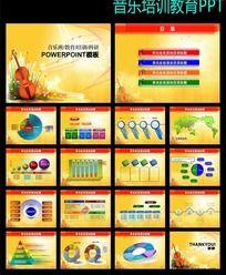 音乐培训教育PPT模板下载