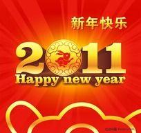 2011-新年快乐字体设计